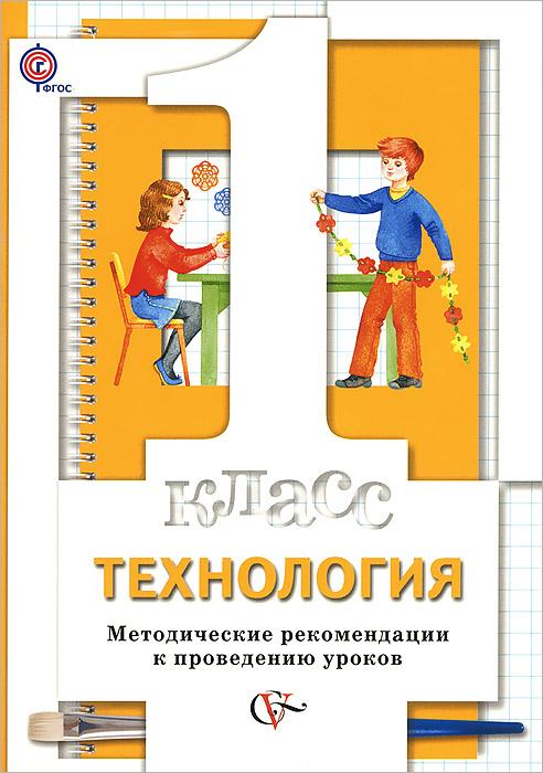 Технология. 1 класс. Методические рекомендации  в д симоненко технология 1 класс