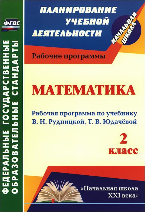 Математика. 2 класс. Рабочая программа по учебнику В. Н. Рудницкой, Т. В. Юдачевой