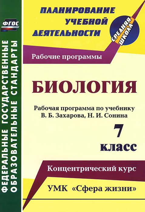 Биология. 7 класс. Рабочая программа по учебнику В. Б. Захарова, Н. И. Сонина. УМК