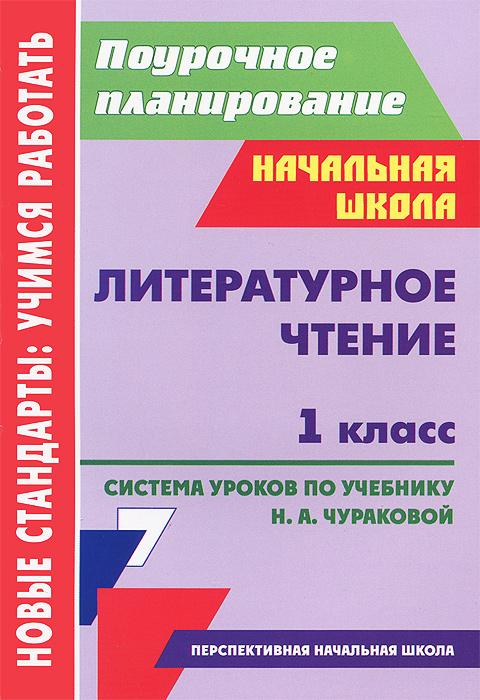 Литературное чтение. 1 класс. Система уроков по учебнику Н. А. Чураковой