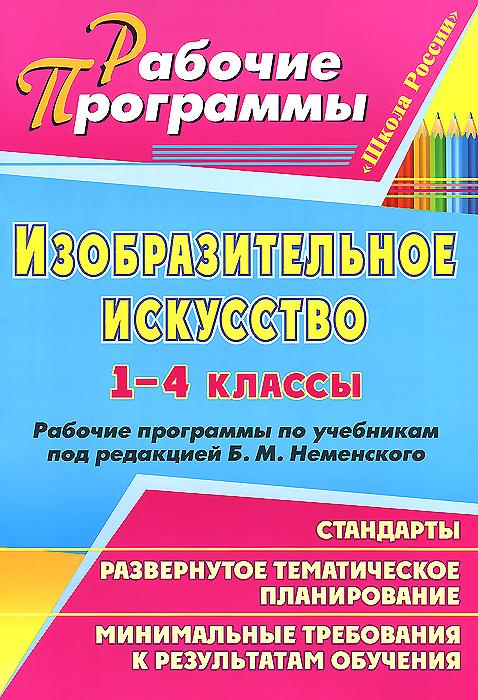 Изобразительное искусство. 1-4 классы. Рабочие программы по учебникам под редакцией Б. М. Неменского