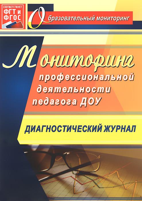 Мониторинг профессиональной деятельности педагога ДОУ. Диагностический журнал