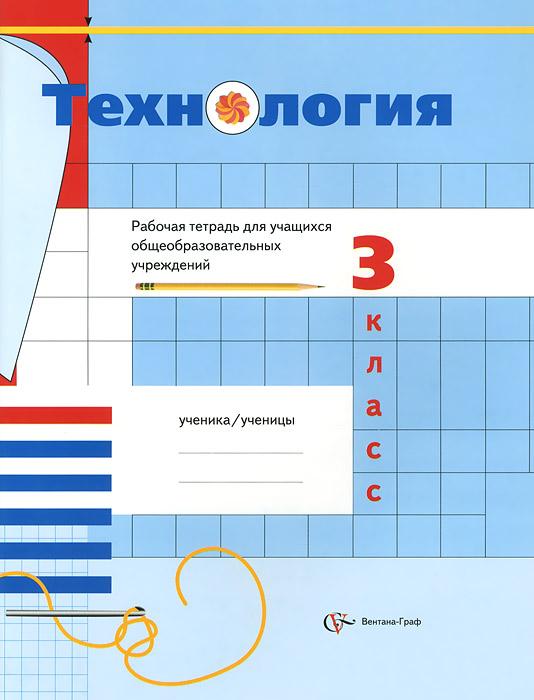В. Д. Симоненко Технология. 3 класс. Рабочая тетрадь  в д симоненко технология 1 класс