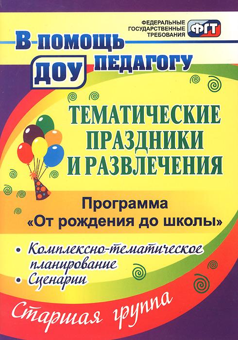 Тематические праздники и развлечения. Комплексно-тематическое планирование, сценарии по программе