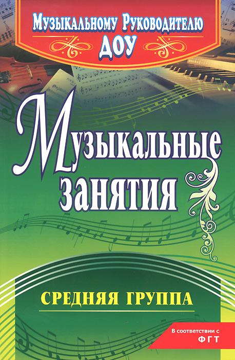 Музыкальные занятия. Средняя группа