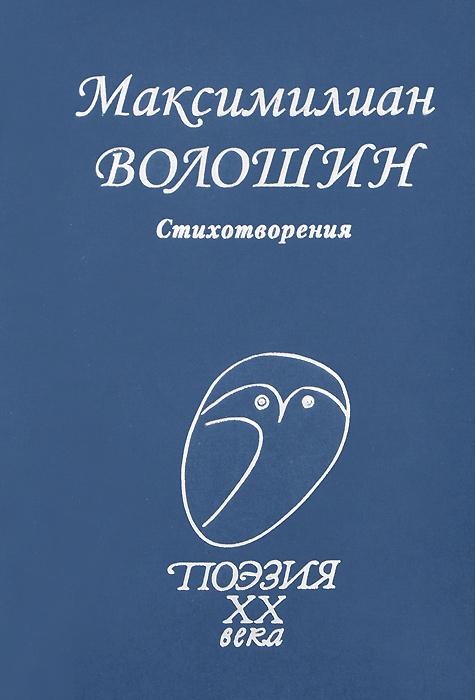 Максимилиан Волошин Максимилиан Волошин. Стихотворения евгений александрович вертлиб россия в мировой геополитике
