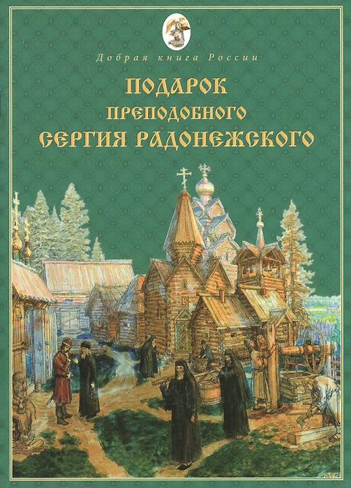 Подарок преподобного Сергия Радонежского радха бернье духовное возрождение человечества лекции и беседы