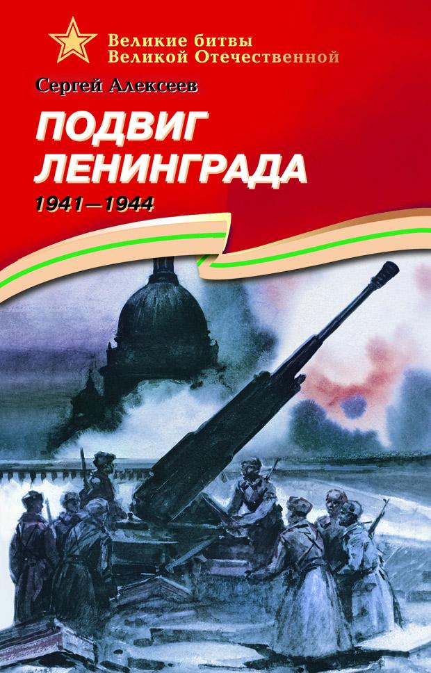 Подвиг Ленинграда.1941-1944