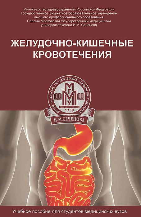 Желудочно-кишечные кровотечения. Учебное пособие