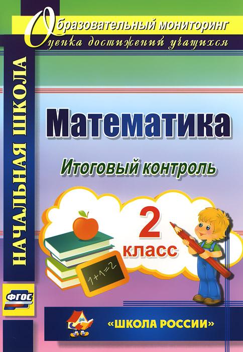 Г. Н. Круглякова Математика. 2 класс. Итоговый контроль куплю стенд проверки тнвд в г н челны