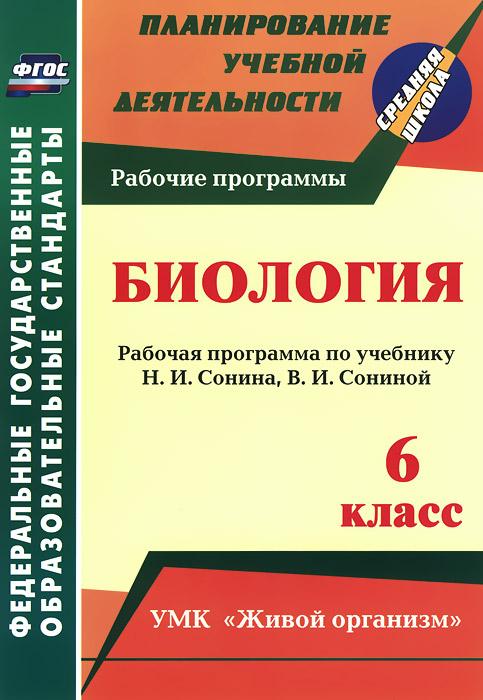 Биология. 6 класс. Рабочая программа по учебнику Н. И. Сонина, В. И. Сониной. УМК