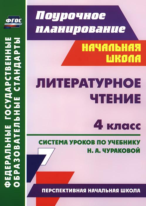 Литературное чтение. 4 класс. Система уроков по учебнику Н. А. Чураковой