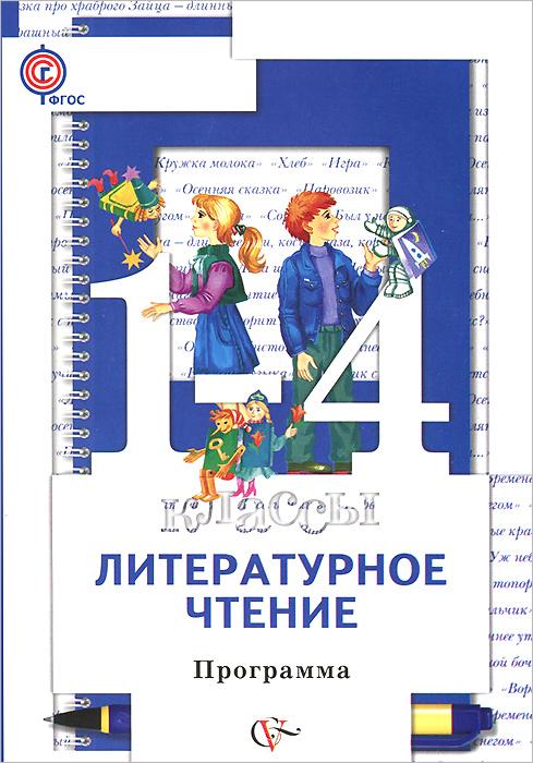 Литературное чтение. 1-4 классы. Программа курса (+ CD-ROM)