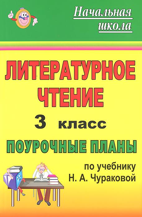 Литературное чтение. 3 класс. Поурочные планы по учебнику Н. А. Чураковой