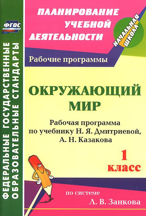 Окружающий мир. 1 класс. Рабочая программа по учебнику Н. Я. Дмитриевой, А. Н. Казакова