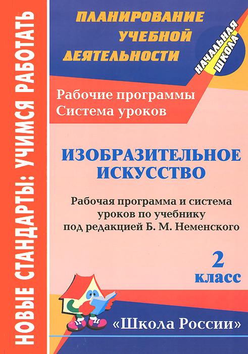 Изобразительное искусство. 2 класс. Рабочая программа и система уроков по учебнику под редакцией Б. М. Неменского
