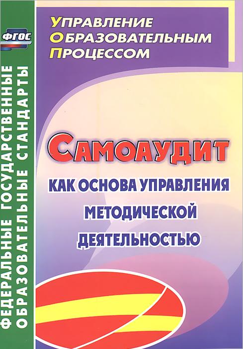 Самоаудит как основа управления методической деятельностью