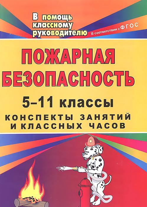 Пожарная безопасность. 5-11 классы. Конспекты занятий и классных часов