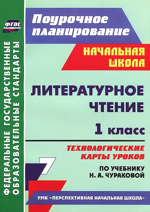 Литературное чтение. 1 класс. Технологические карты уроков по учебнику Н. А. Чураковой