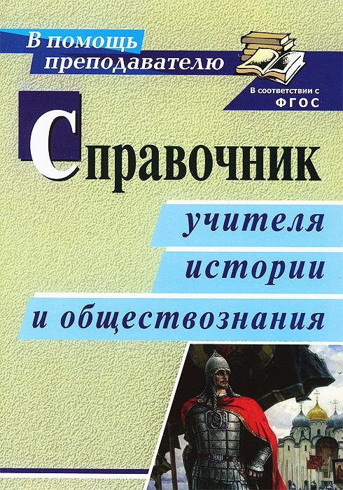 Справочник учителя истории и обществознания