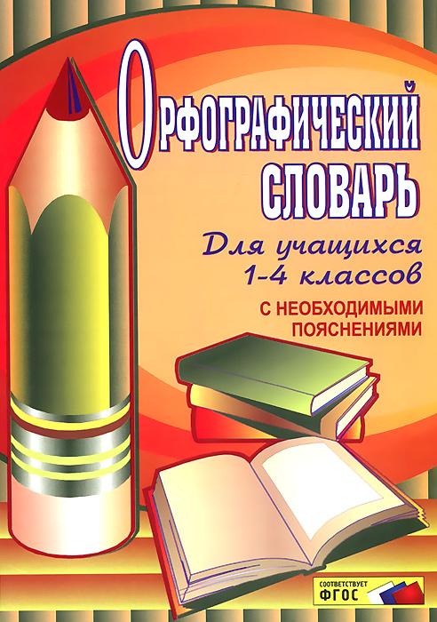 9785705749485 - Орфографический словарь для учащихся 1-4 классов с необходимыми пояснениями - Книга