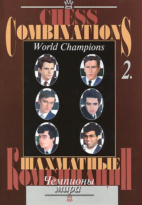 Chess Combinations: Volum 2: World Champions / Шахматные комбинации. Том 2. Чемпионы мира сергей иващенко учебник шахматных комбинаций том 1а the manual of chess combinations volume 1a