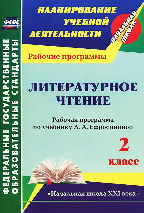Литературное чтение. 2 класс. Рабочая программа по учебнику Л. А. Ефросининой