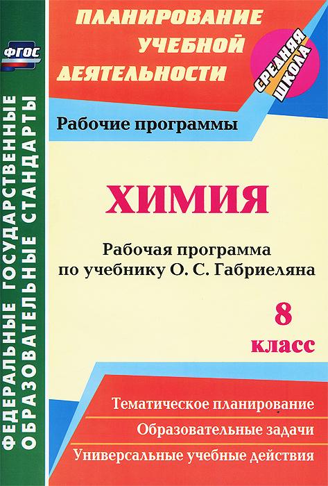 Химия. 8 класс. Рабочая программа по учебнику О. С. Габриеляна