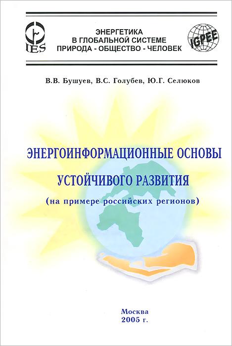 Энергоинформационные основы устойчивого развития (на примере российских регионов)