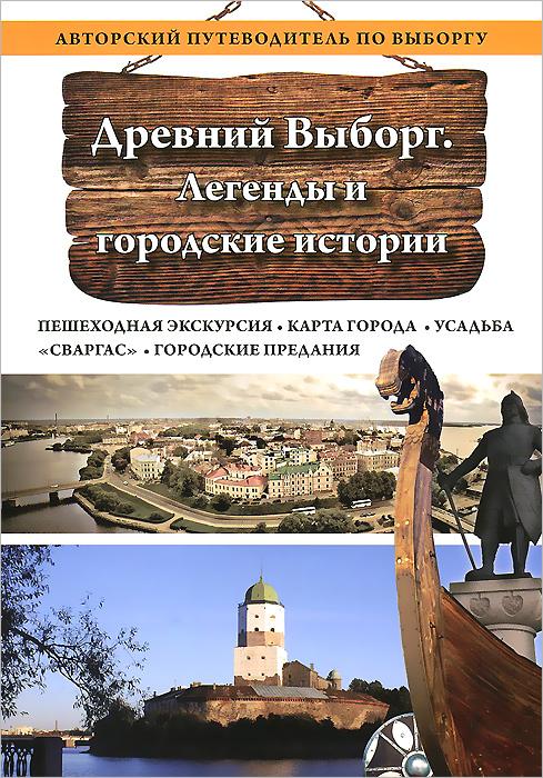 А. С. Николаев Древний Выборг. Легенды и городские истории выборг бытовку б у
