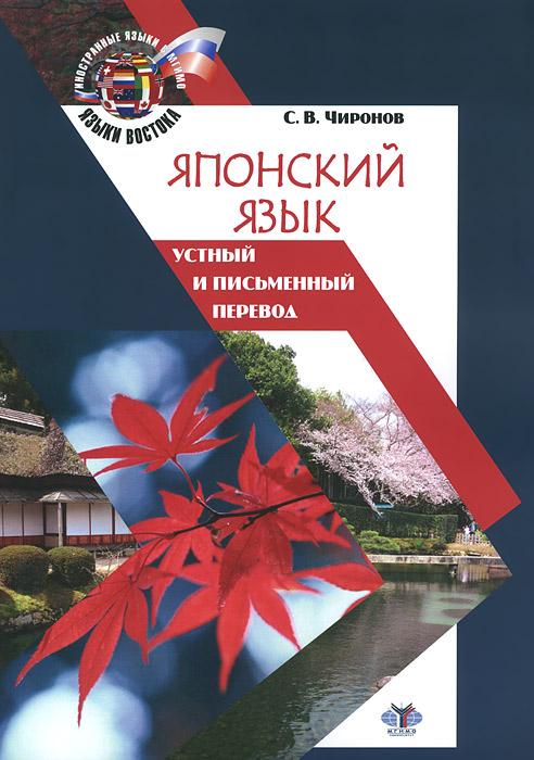 Японский язык. Устный и письменный перевод. Учебное пособие