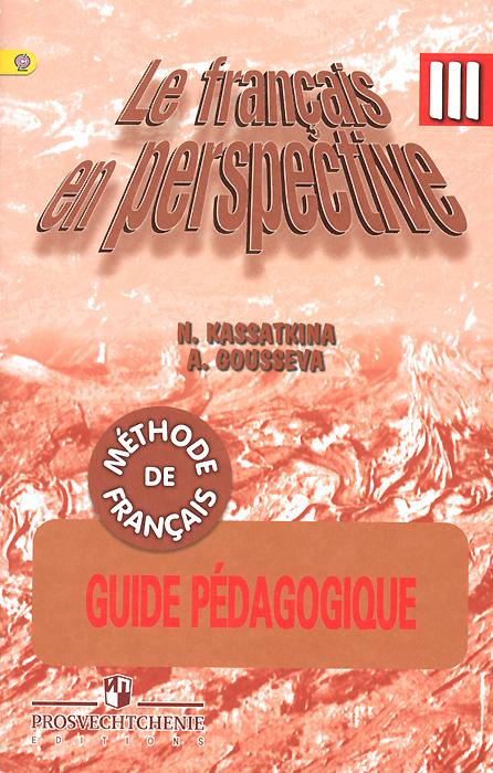 Le francais en perspective 3: Guide pedagogique: Methode de francais / Французский язык. 3 класс. Поурочные разработки. Учебное пособие