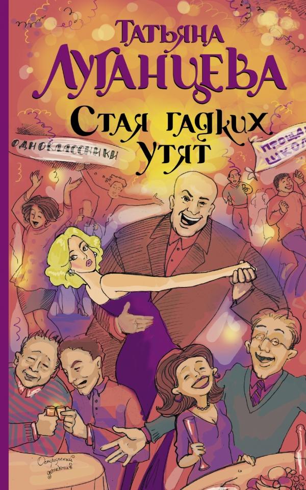 Татьяна Луганцева Стая гадких утят луганцева т стая гадких утят