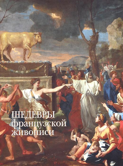 А. Е. Голованова Шедевры французской живописи