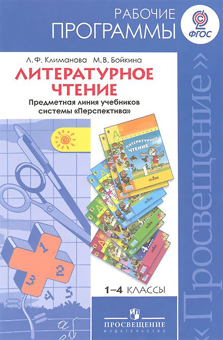 Литературное чтение. 1-4 классы. Рабочие программы. Предметная линия учебников системы