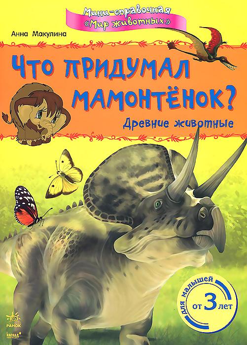 Что придумал мамонтенок? Древние животные