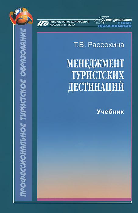Менеджмент туристских дестинаций. Учебник