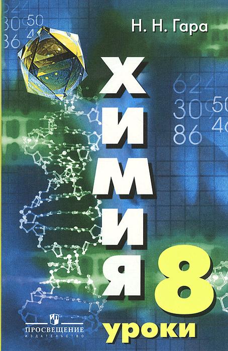 Химия. 8 класс. Уроки. Пособие для учителя