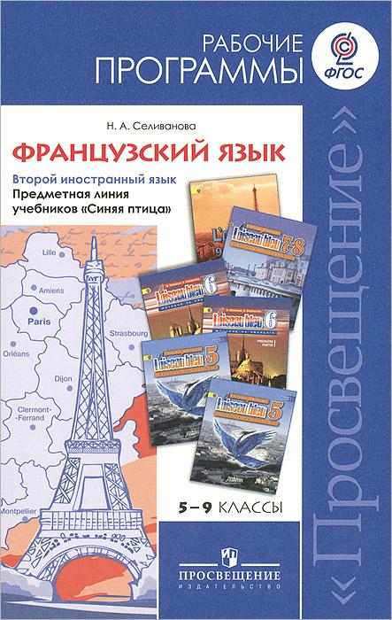 Французский язык. 5-9 классы. Рабочие программы. Второй иностранный язык. Предметная линия учебников