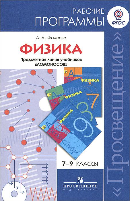 Физика. 7-9 классы. Рабочие программы. Предметная линия