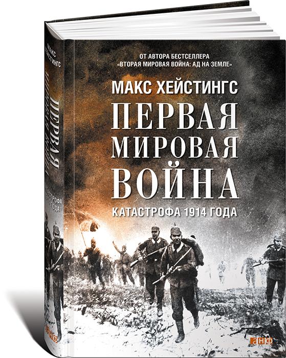 Макс Хейстингс Первая мировая война. Катастрофа 1914 года