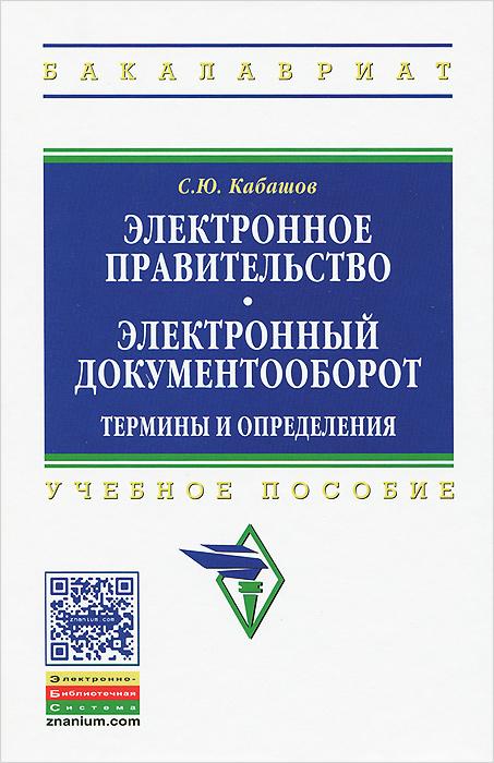 Электронное правительство. Электронный документооборот. Термины и определения. Учебное пособие