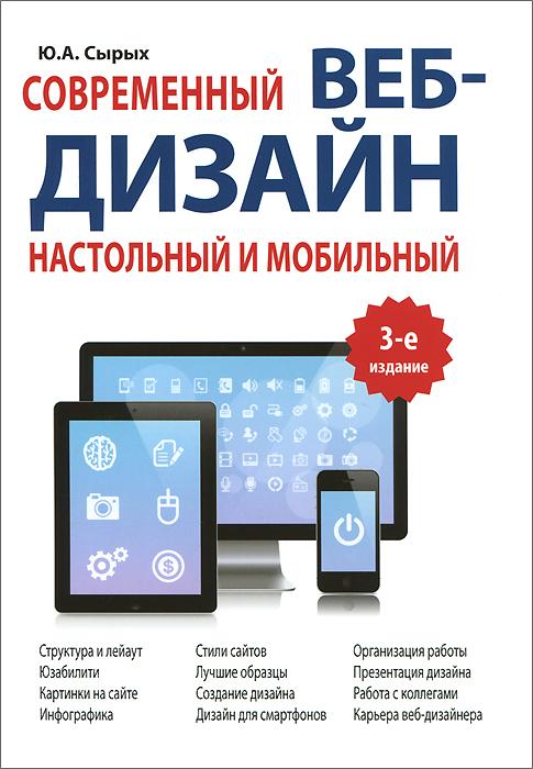 Ю. А. Сырых. Современный веб-дизайн. Настольный и мобильный