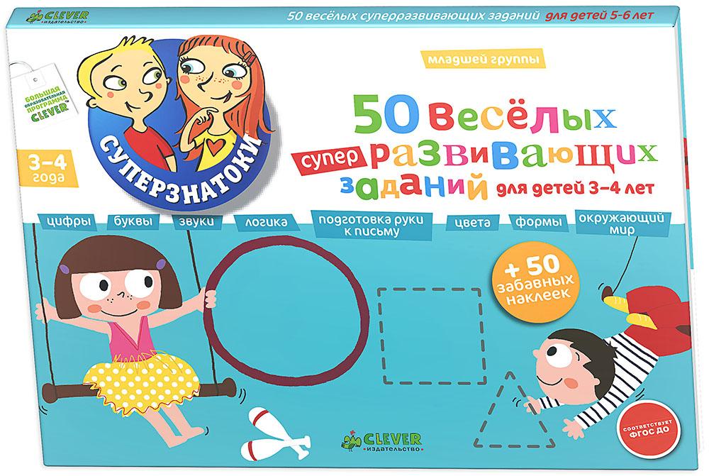 50 веселых суперразвивающих заданий для детей 3-4 лет (+ 50 забавных наклеек)