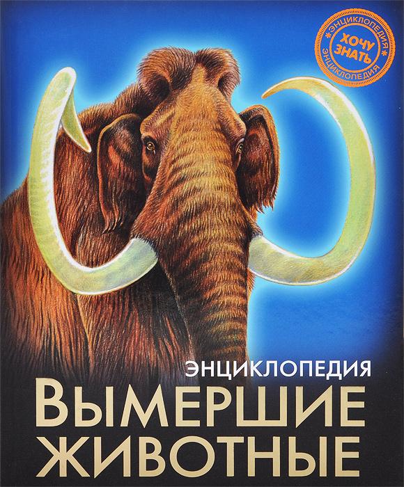 Энциклопедия. Вымершие животные