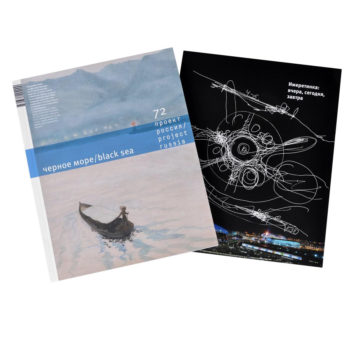Проект Россия. Черное море, №72(02), 2014 (+ приложение) 02 2014