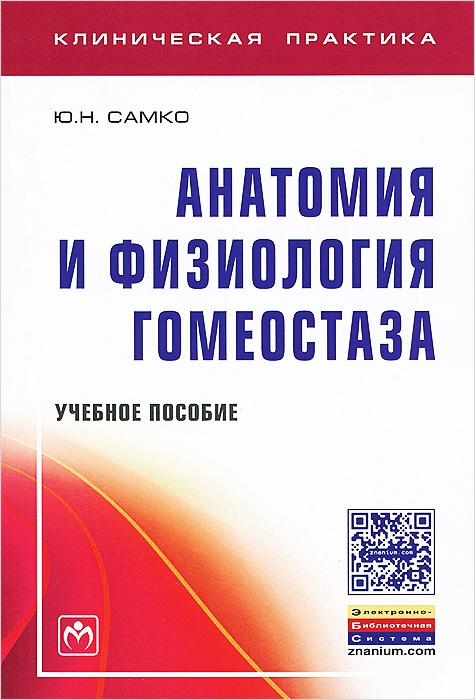 Анатомия и физиология гомеостаза. Учебное пособие
