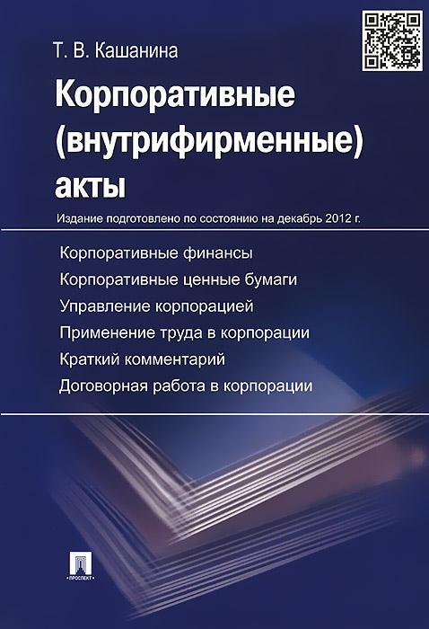 Т. В. Кашанина. Корпоративные (внутрифирменные) акты