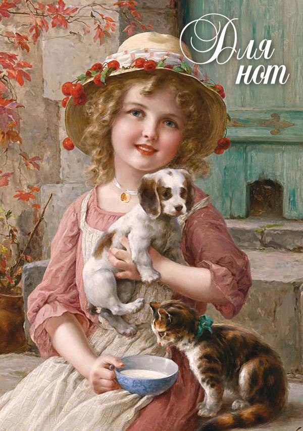 Девочка с вишнями. Тетрадь для нот