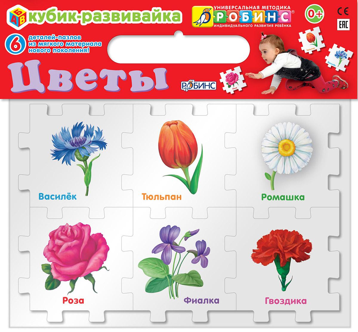 Цветы. Кубик-развивайка